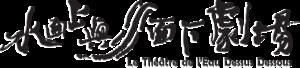 水面Logo-透明底